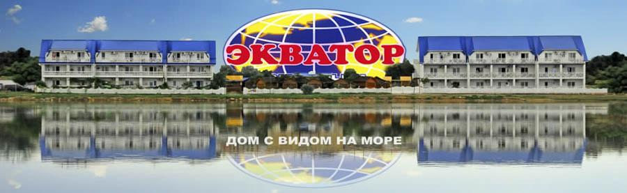 База отдыха Экватор, Оленевка, Крым