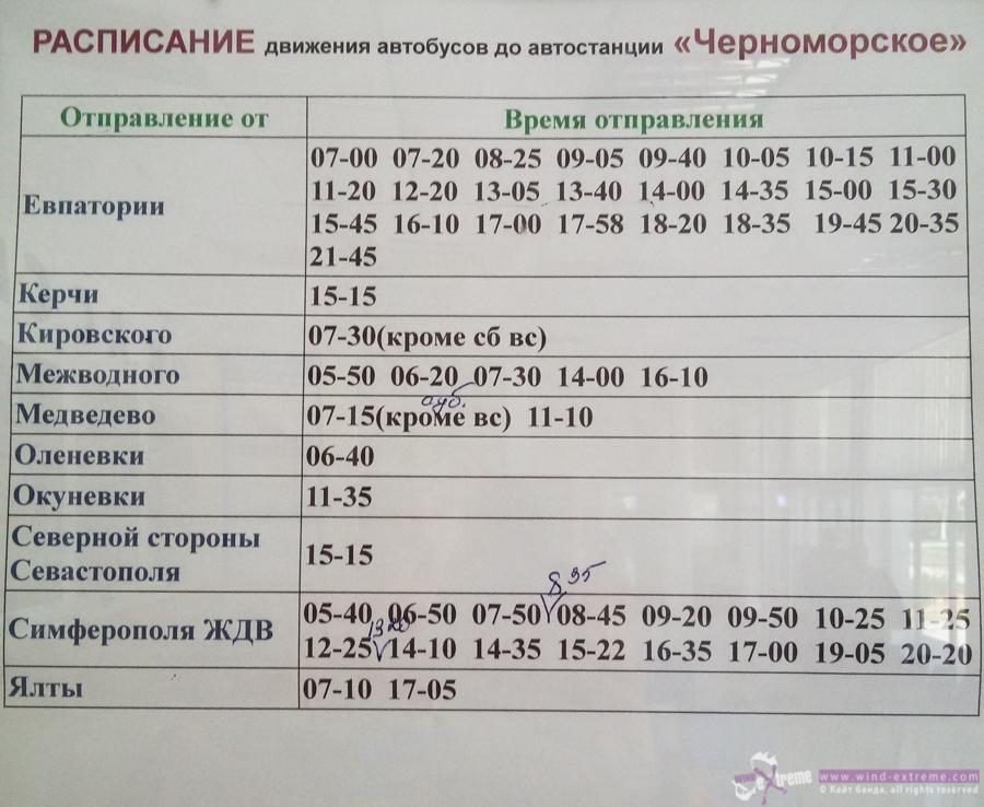 график движения автобуса 616